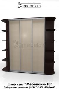 Шкаф-купе Мебелайн 13 (без зеркала)