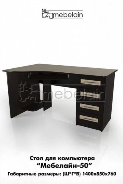 Компьютерный стол Мебелайн-50